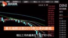 美元指数下跌至近10年新低 外媒:对美国的警示来了