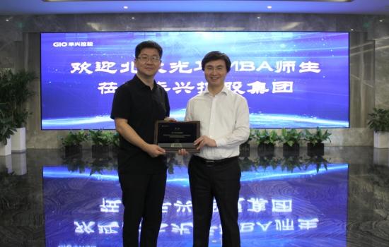 北大光华MBA师生拜访华兴控股集团,赠与刘俏院长致谢函