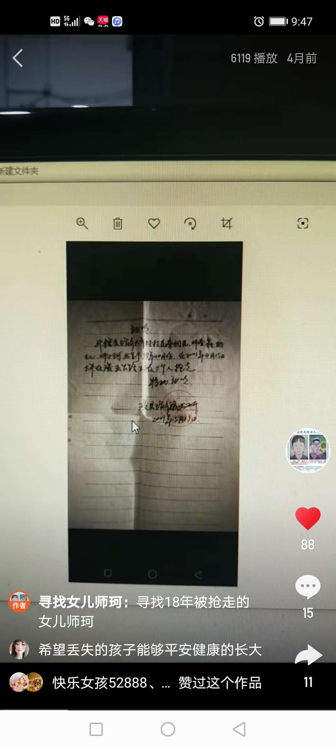 河南男子直播寻找丢失19年的女儿,3个月帮助4名网友认亲