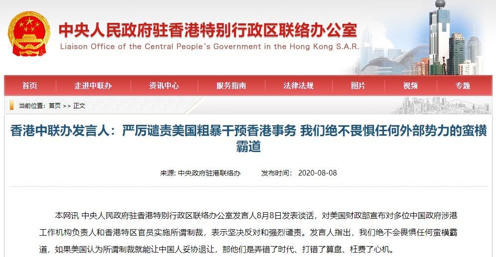 香港中联办主任骆惠宁回应美国财政部所谓制裁:我可以向特朗普寄100美元,供其冻结