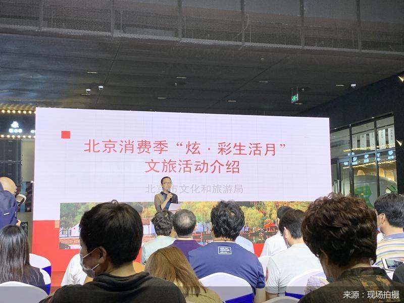 """北京消费季""""炫・彩生活月""""开幕 首届""""北京网红打卡地""""评选启动"""