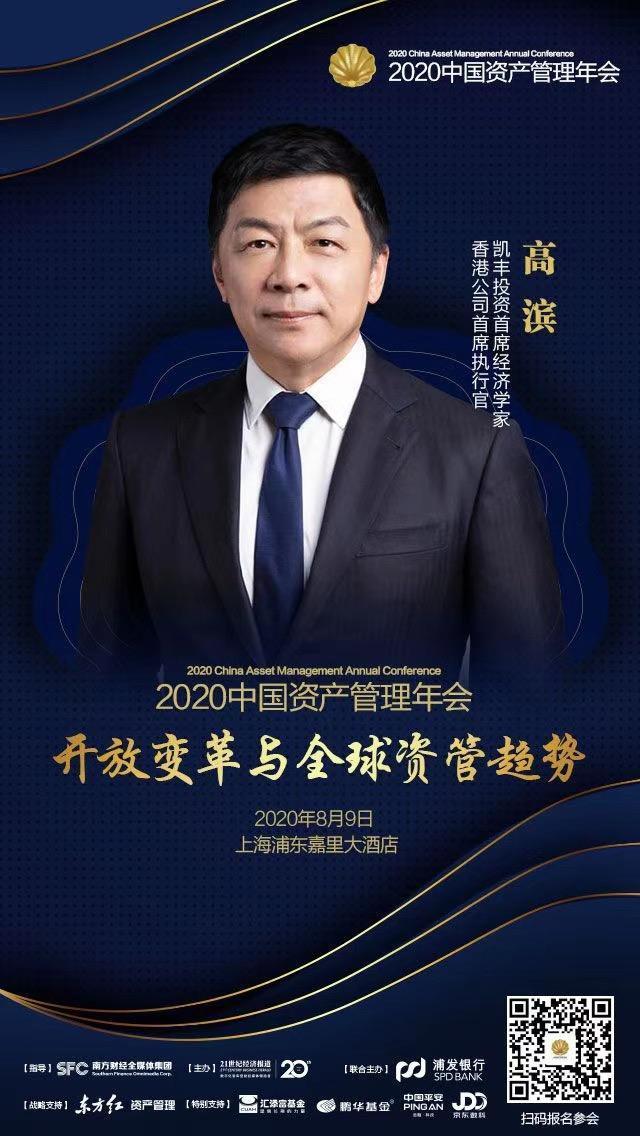 """凯丰投资首席经济学家高滨:全球货币的""""水""""拌不出好吃的基本""""面"""""""