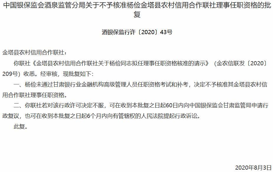 """任职考试""""挂科"""" 金塔县农信联社两名拟任理事任职被否"""