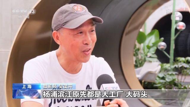 走向我们的小康生活丨还江于民 幸福生活在上海浦江两岸延伸