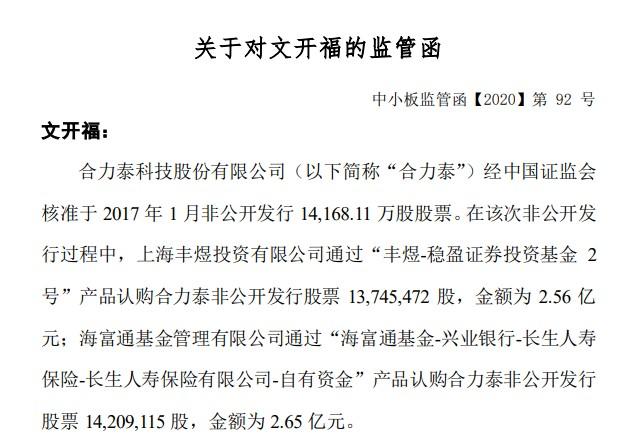 信披不及时,合力泰原董事长文开福收监管函!此前还曾遭公开谴责,公司上半年业绩预降超70%