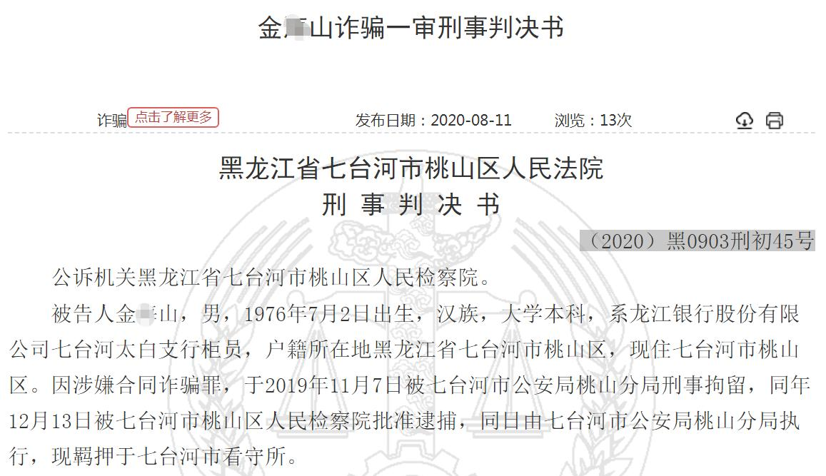假理财、假协议、假公章...龙江银行柜员诈骗客户71万,自首认罚被判10年