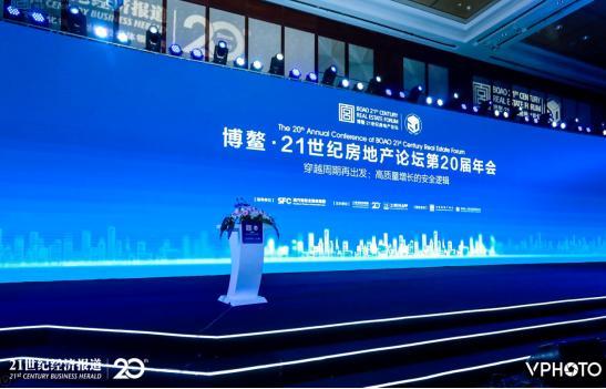 """""""博鳌・21世纪房地产论坛第20届年会""""在上海隆重举行"""