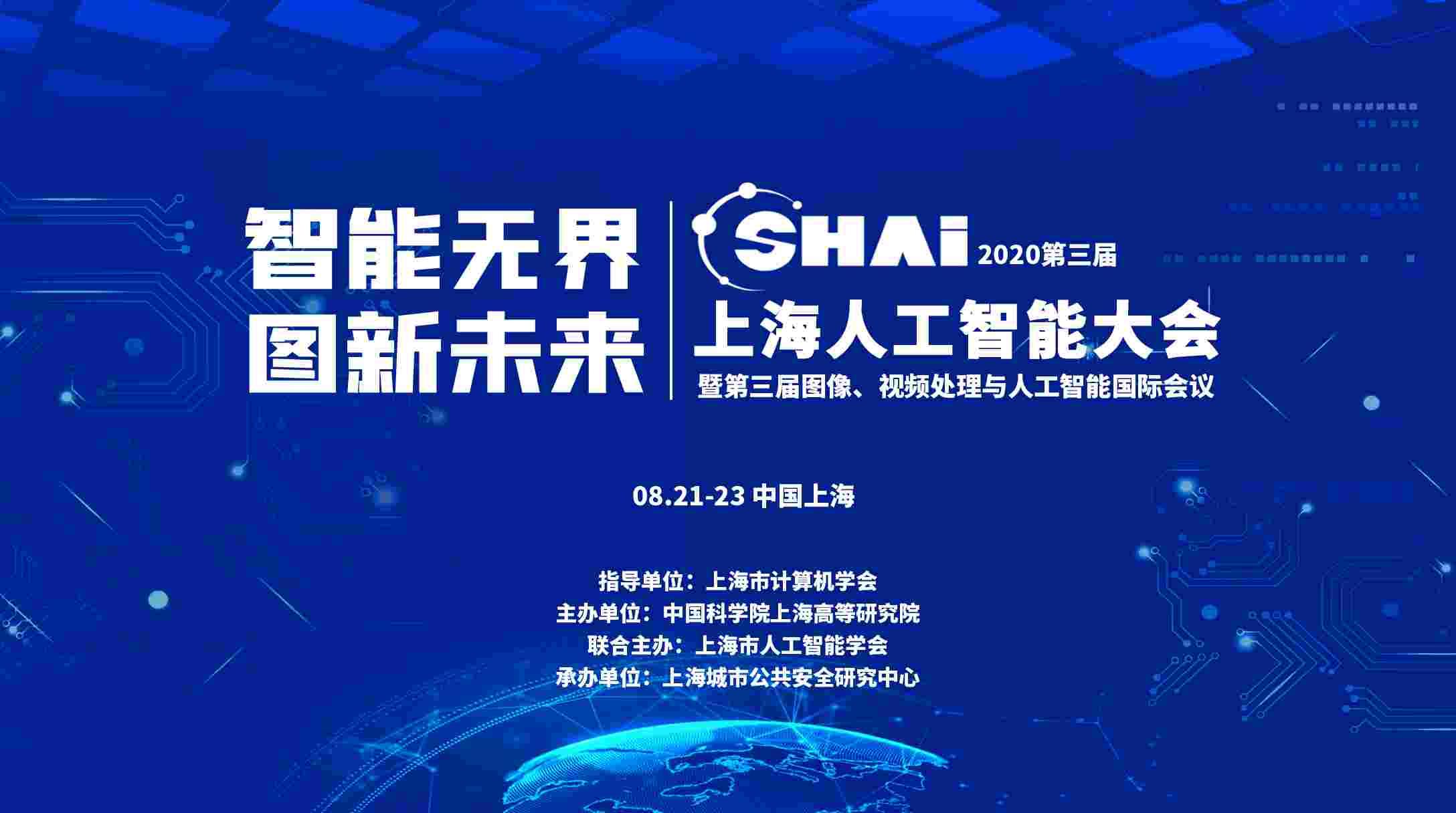 2020第三届上海人工智能大会召开