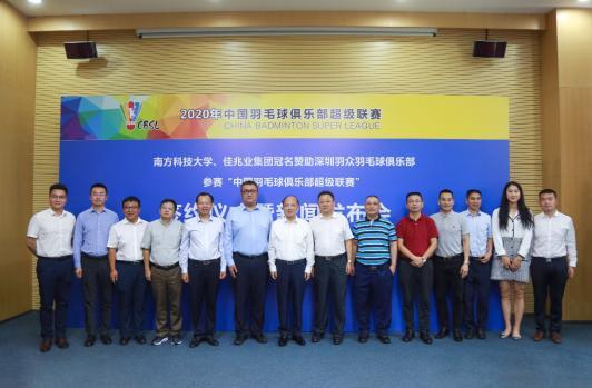 校企合作共促文体产业创新发展 深圳南科佳兆业队将征战中国羽超联赛