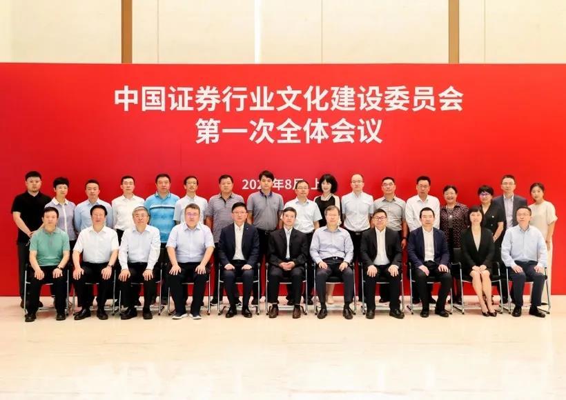 中国证券行业文化建设委员会第一次全体会议召开