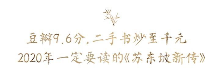 豆瓣9.6分,二手书炒至千元!读完一生豁达潇洒