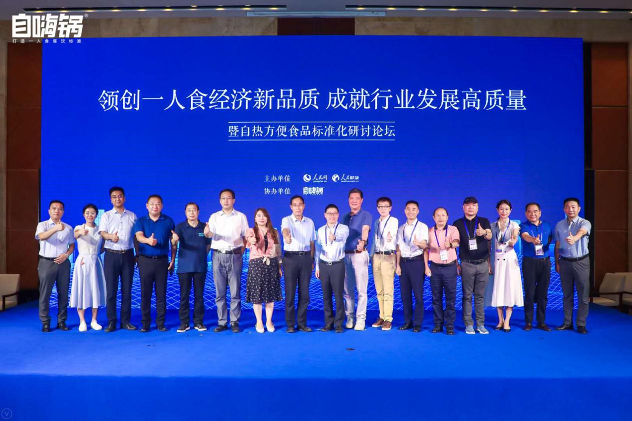 《食品用发热包》团体标准在京发布 新业态助推一人食经济高品质发展