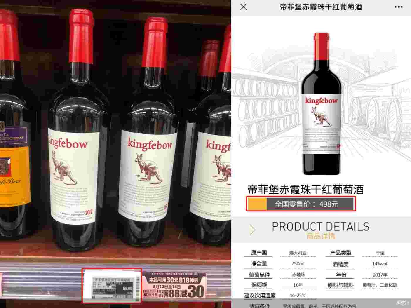 扫码价虚高 进口葡萄酒终端价格又有新猫腻