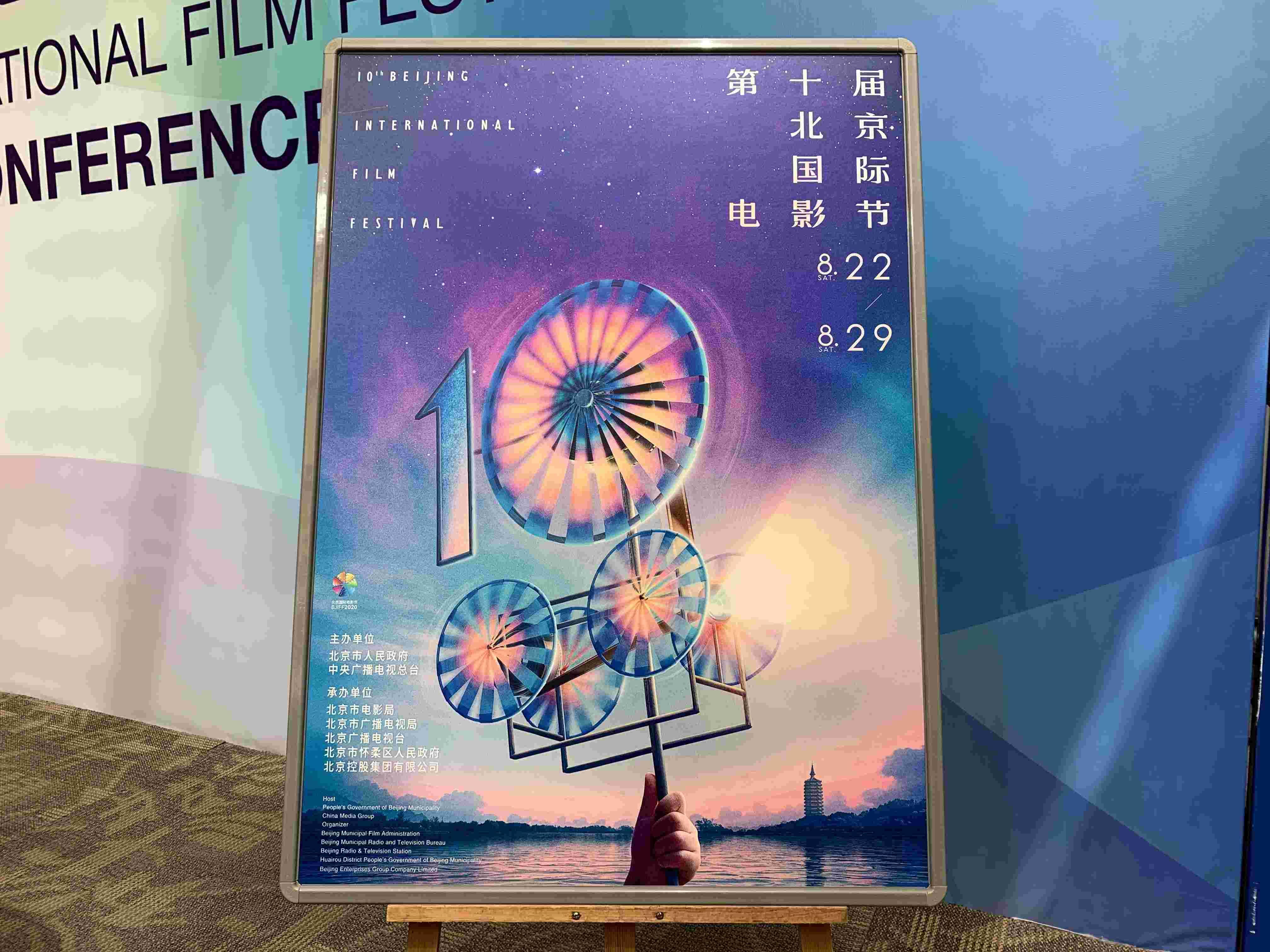 第十届北京国际电影节主海报发布,听听组委会怎么解读