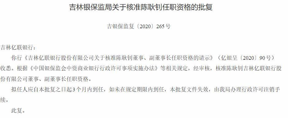 吉林亿联银行副董事长陈耿钊任职资格获批