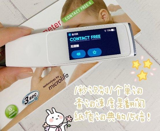 李佳琦、薇娅直播推荐的糖猫词典笔,又双叒叕火爆全网