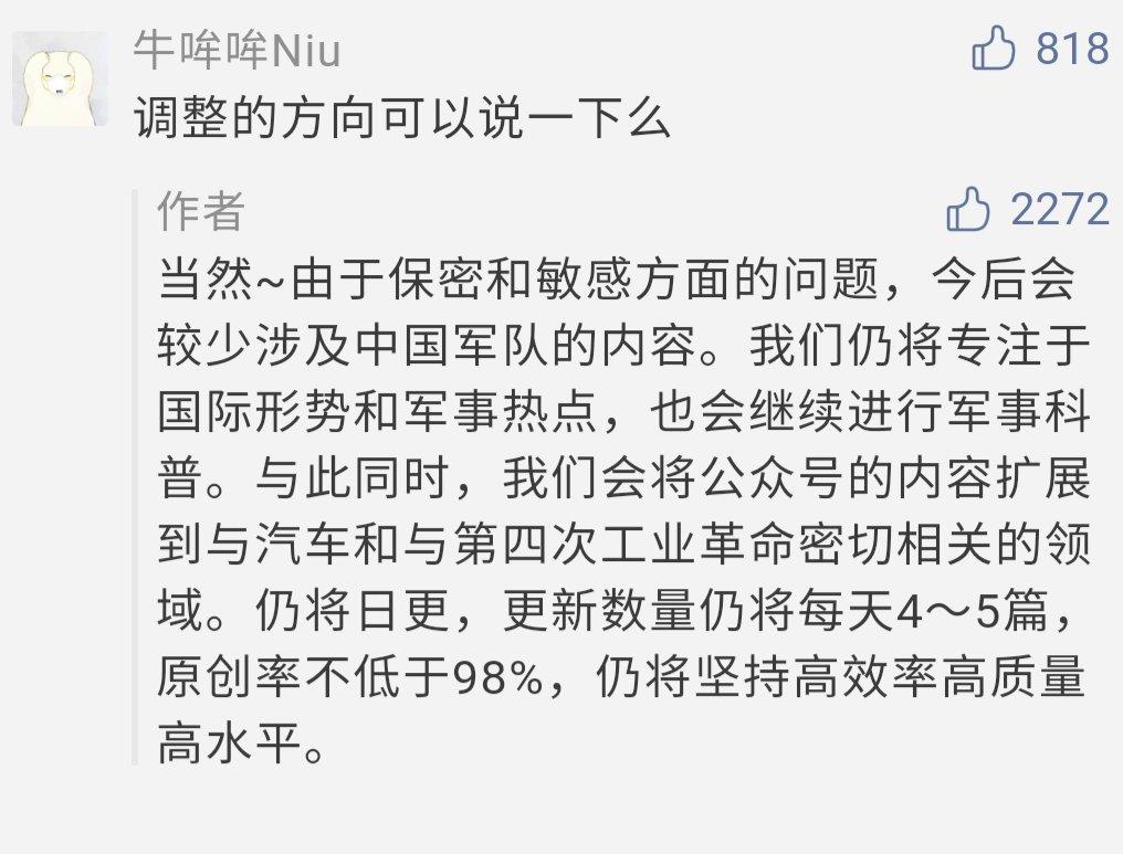 """局座从了!微信公众号""""局座召忠""""更名为""""战忽局"""",张召忠仍将指导和把关"""