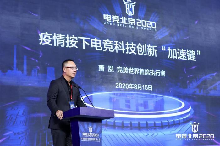 北京国际电竞创新发展大会举办 聚焦产业未来趋势