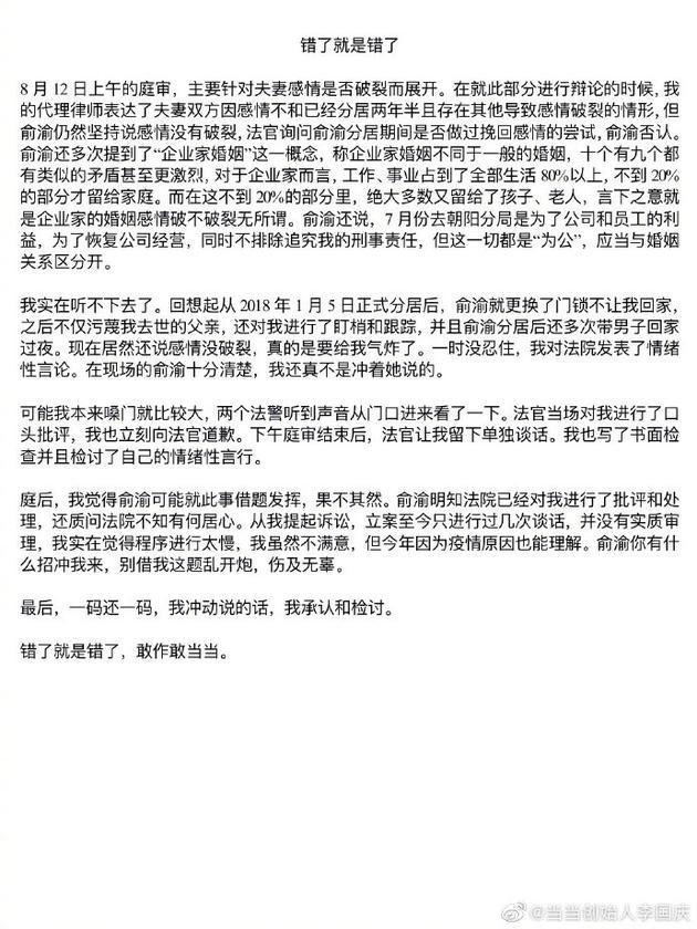李国庆回应情绪性言论:俞渝你有什么招冲我来别伤及无辜