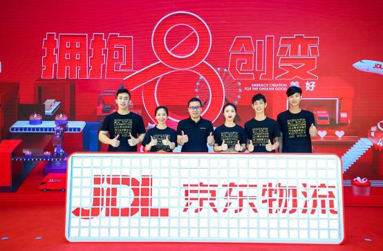 京东物流发布全新品牌形象JDL 未来聚焦三大方向:开放、技术和全球化