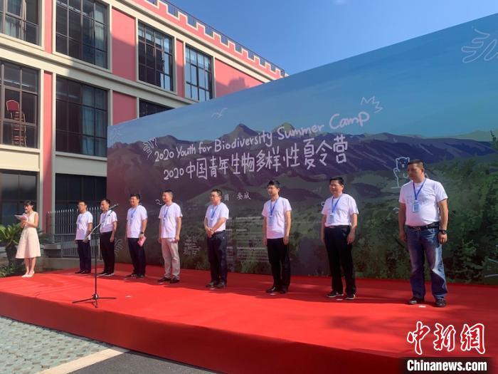 2020中国青年生物多样性夏令营在浙江婺城开营