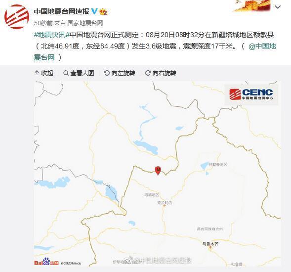 新疆塔城地区额敏县发生3.6级地震 震源深度17千米