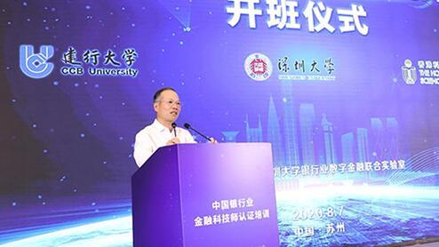 建行大学执行副校长陈孝周出席开班仪式并致辞