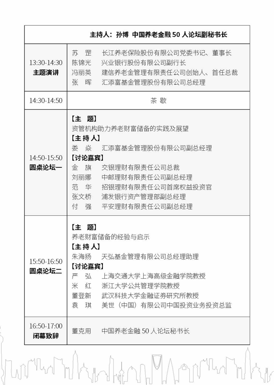 资产管理助力中国养老财富储备研讨会即将召开