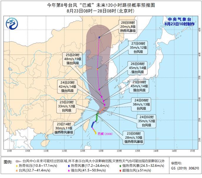"""两部门:进一步部署台风""""巴威""""防御和防汛救灾工作"""