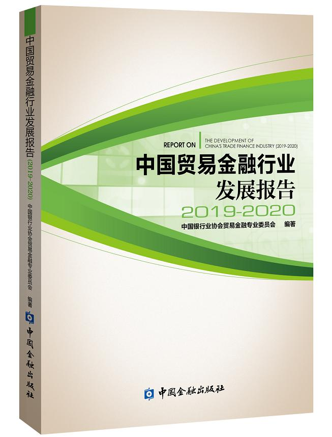 中国银行业协会发布《中国贸易金融行业发展报告(2019-2020)》