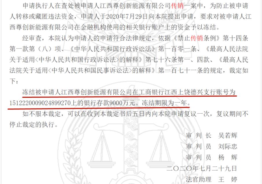 江西尊创新能源及其控股股东深圳泰利能源因涉嫌传销被冻结共计1.8亿元