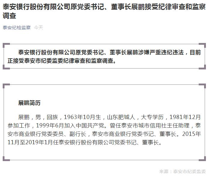 泰安银行股权有限责任公司原党委书记、董事长展鹏被查