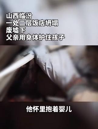 应急管理|山西临汾饭店坍塌事件跟踪:村民透露涉事房屋情况,应急管理部、住建部已派工作组赶赴现场