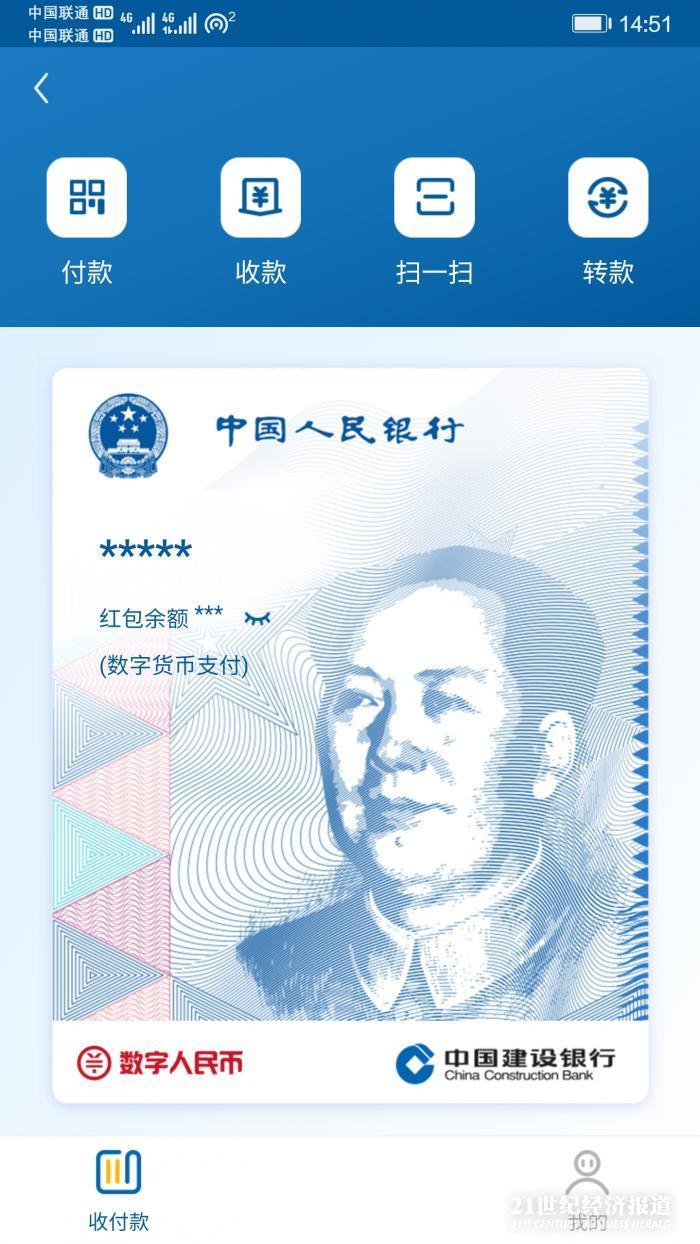 """建行内测""""数字人民币钱包"""",个人申请功能目前已下线"""