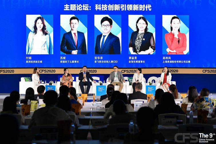 第九届中国财经峰会闭幕,传递信心,展现活力