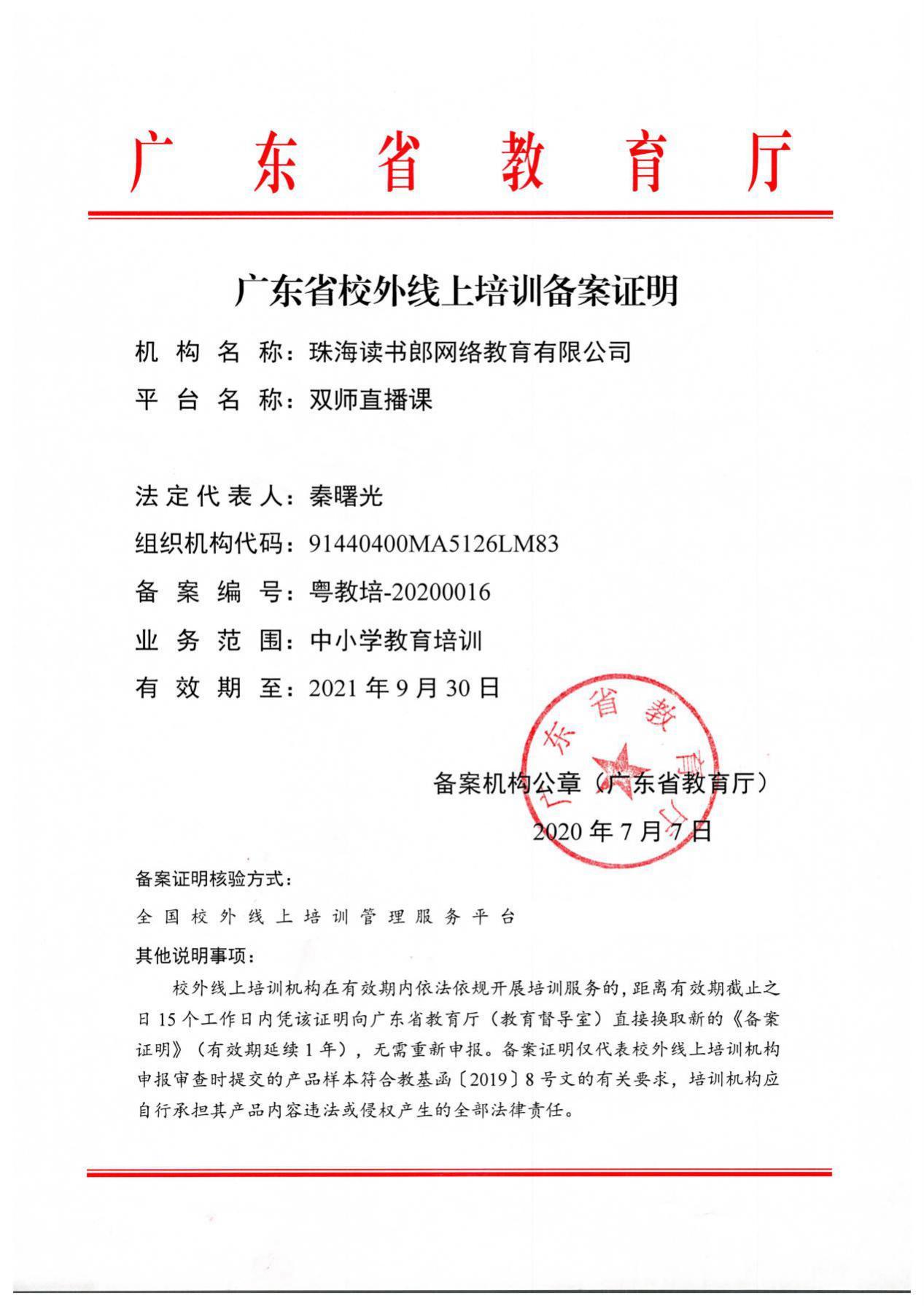 读书郎双师直播课7月通过广东省教育厅《校外线上培训备案》