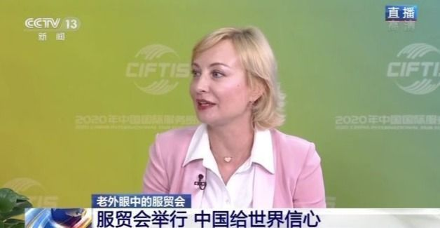 老外眼中的服贸会:服贸会举行 中国给世界信心