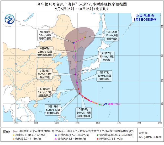 """台风""""海神""""仍位于西北太平洋洋面 中心附近最大风力17级"""