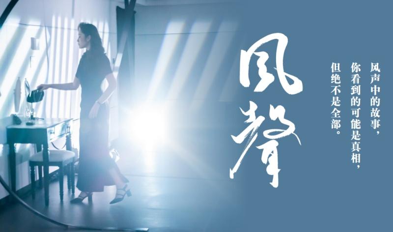 """蓝鲸专访《风声》团队:如何用""""沉浸式戏剧""""讲述中国故事"""