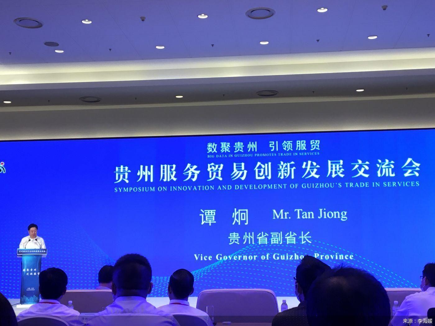 """贵州省副省长谭炯:贵州省有望创造赶超跨越的""""黄金十年"""""""