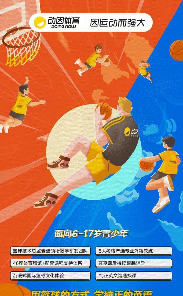动因体育上线动因少儿外教篮球多方面培养孩子综合能力发展