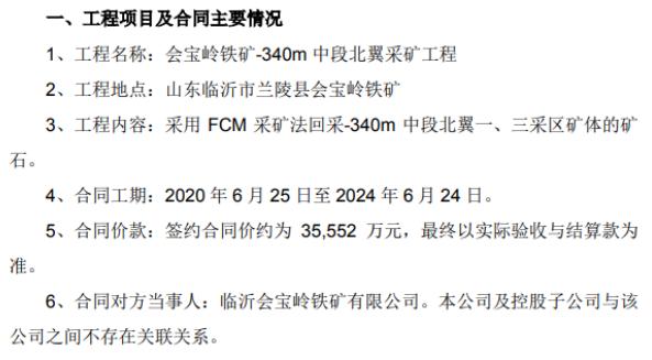 金诚信签署340M中段北翼采矿工程承包合同合同价约为3.56亿元
