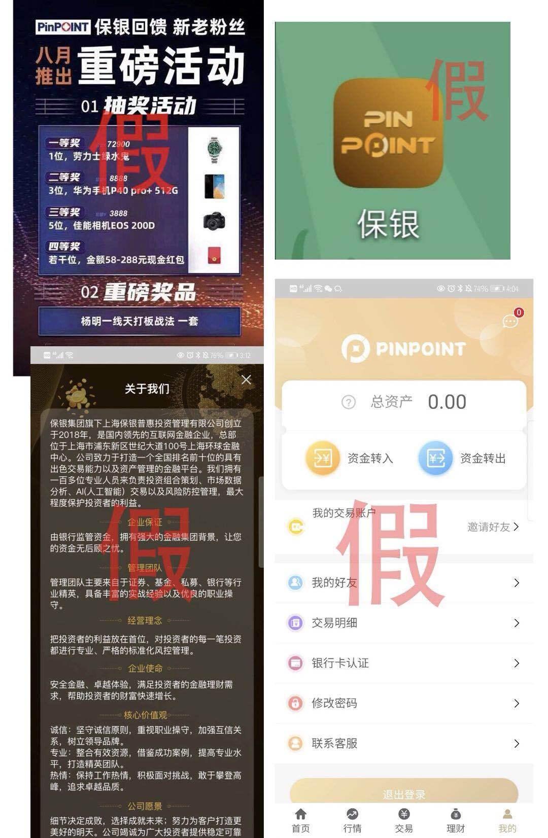"""""""上海老牌百亿私募也中招!网站与APP遭股市骗子冒用,诱骗股民都有相似套路"""