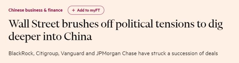 世界金融巨头纷纷看好中国市场,原因何在?