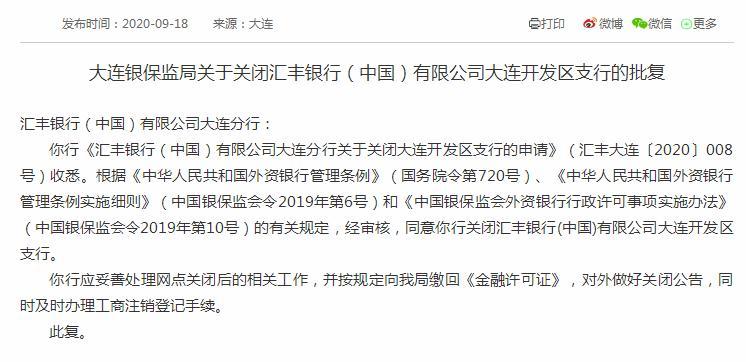 大连银保监局:同意关闭汇丰银行(中国)有限公司大连开发区支行