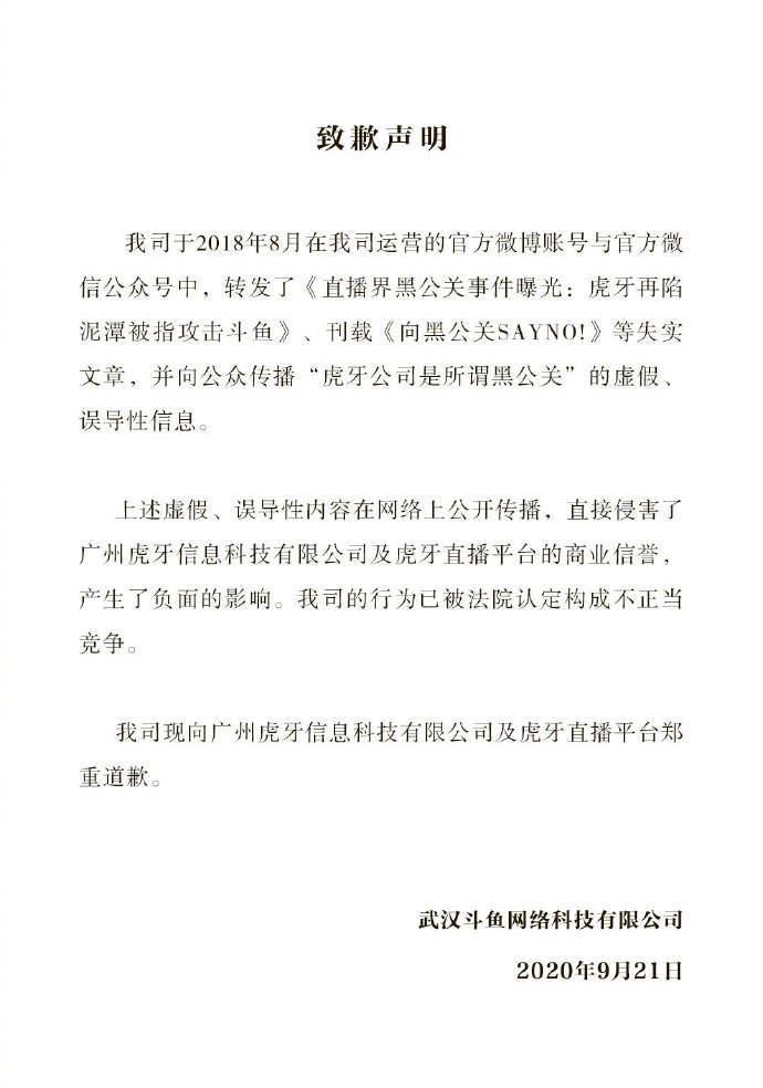 斗鱼致歉声明:为转发攻击虎牙文章等行为道歉