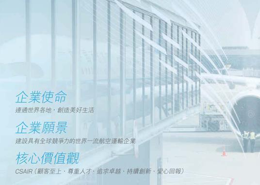 南航(01055-HK)获准发160亿人民币A股可转换公司债