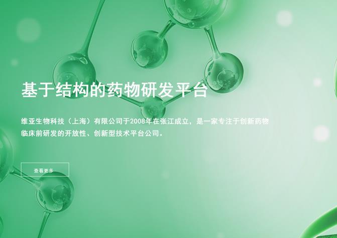 维亚生物(01873-HK)投资7亿人民币建实验室支持孵化创新研发项目
