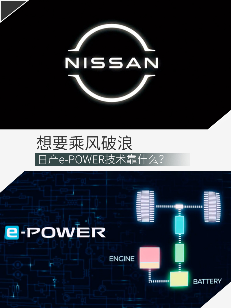 日产e-POWER技术是个啥?看过这篇文章你就知道了