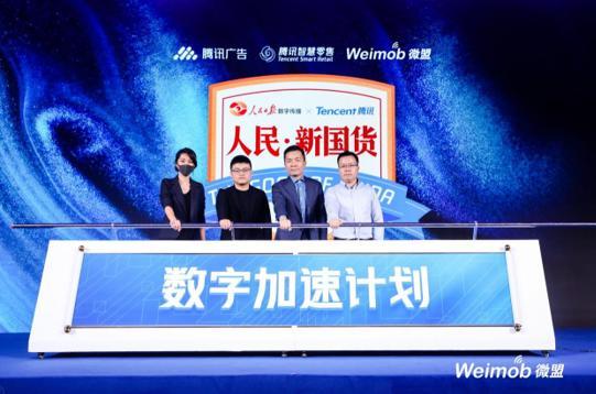 微盟Weimob Day峰会落地杭州 全链路营销助力新国货品牌数字化升级